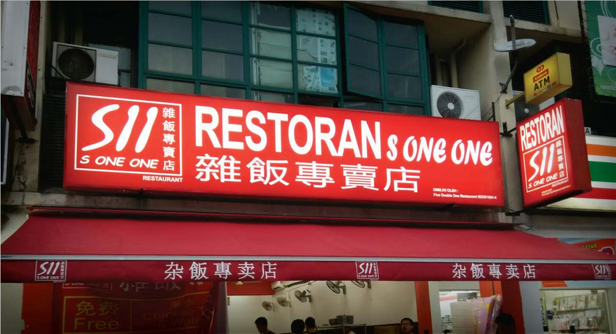 S11 Mix Rice_Signboard - Red Latex Print
